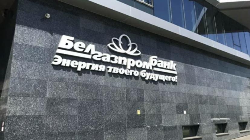 В КГБ Белоруссии рассказали о доказательствах по делу Белгазпромбанка