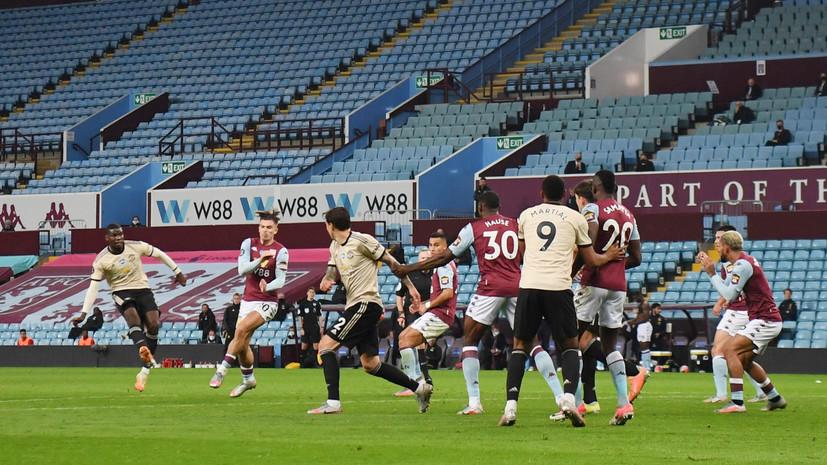 «Манчестер Юнайтед» крупно обыграл «Астон Виллу» в 34-м туре АПЛ