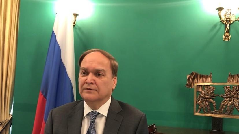 Антонов провёл встречу с помощником госсекретаря США