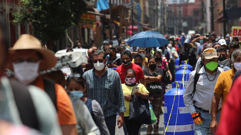 В Мексике число выявленных случаев коронавируса превысило 282 тысячи