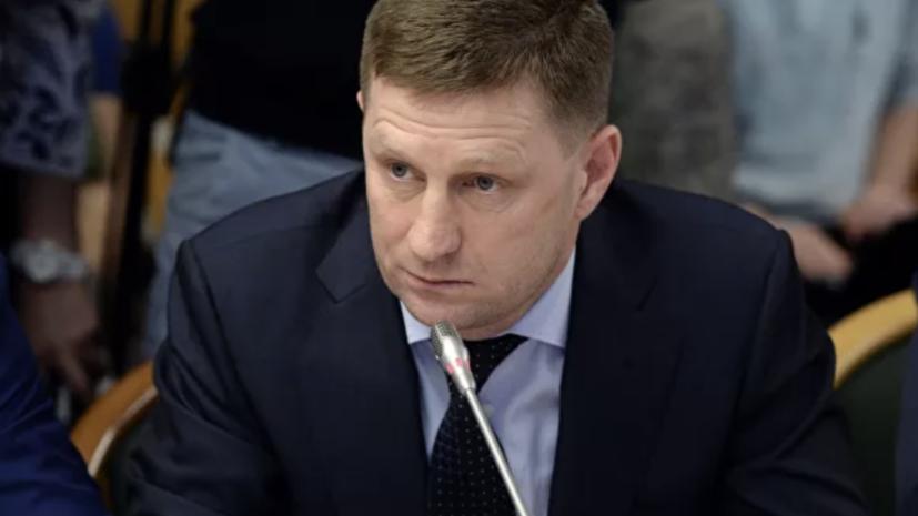 Следствие просит суд арестовать губернатора Хабаровского края Фургала