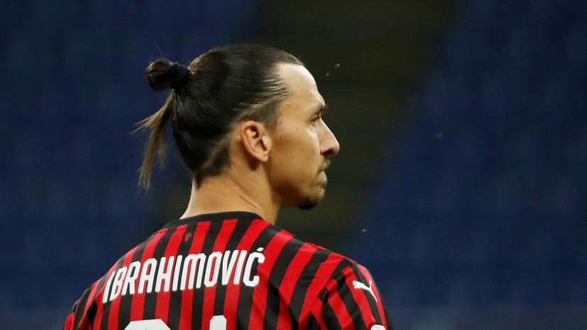 Ибрагимович о своём будущем в «Милане»: Златан — игрок не для Лиги Европы