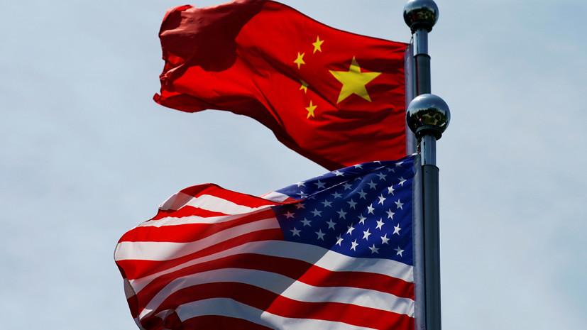 Китай пообещал ответные меры на санкции США