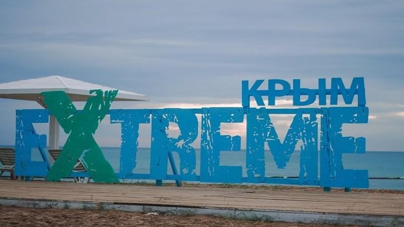 В Крыму 13 июля стартует фестиваль экстремальных видов спорта