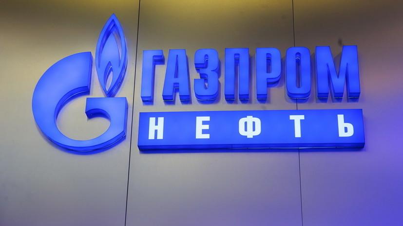 В «Газпром нефти» рассказали о планах компании по новым центрам добычи