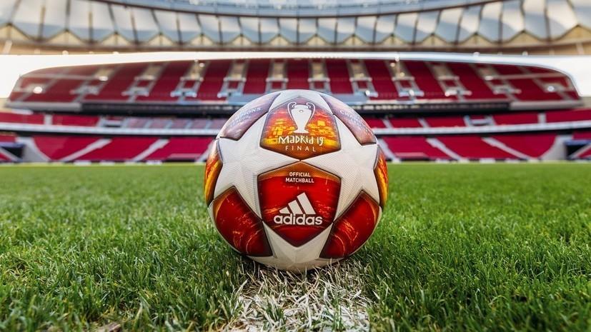 В Швейцарии прошла жеребьёвка 1/4 и 1/2 финала Лиги чемпионов