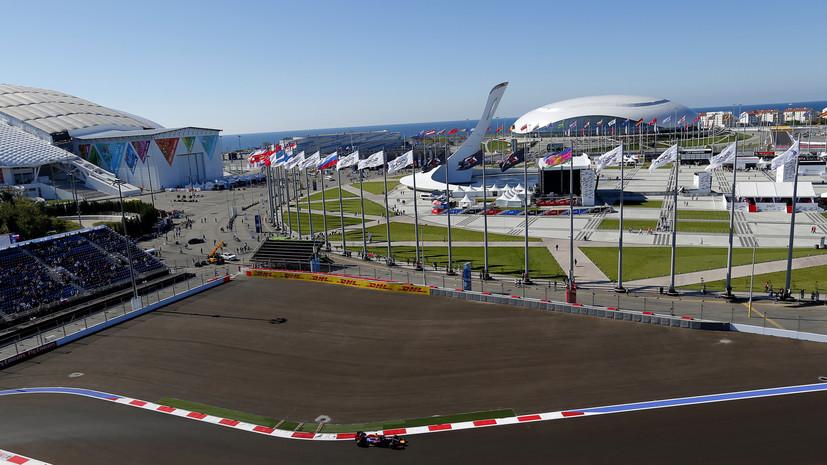 «Рады, что всё пройдёт по плану»: этап «Формулы-1» Гран-при России состоится в Сочи с 25 по 27 сентября