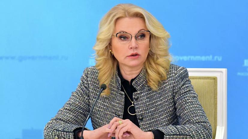 Голикова рассказала о ходе разработки вакцины от коронавируса