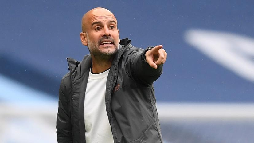 Гвардиола объяснил, почему он уверен в положительном для «Манчестер Сити» решении CAS