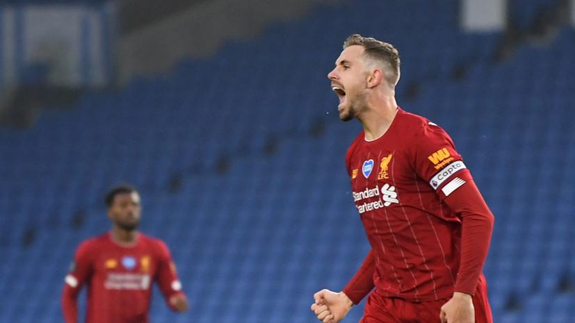 Капитан «Ливерпуля» выбыл до конца сезона из-за травмы