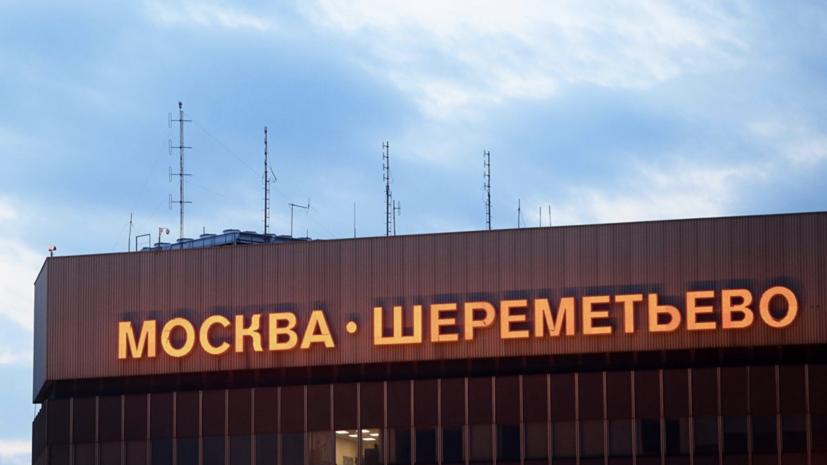 Шереметьево и Внуково готовы к возобновлению международных рейсов