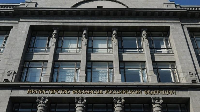 Минфин России подготовил поправки для«налогового манёвра» вIT-сфере
