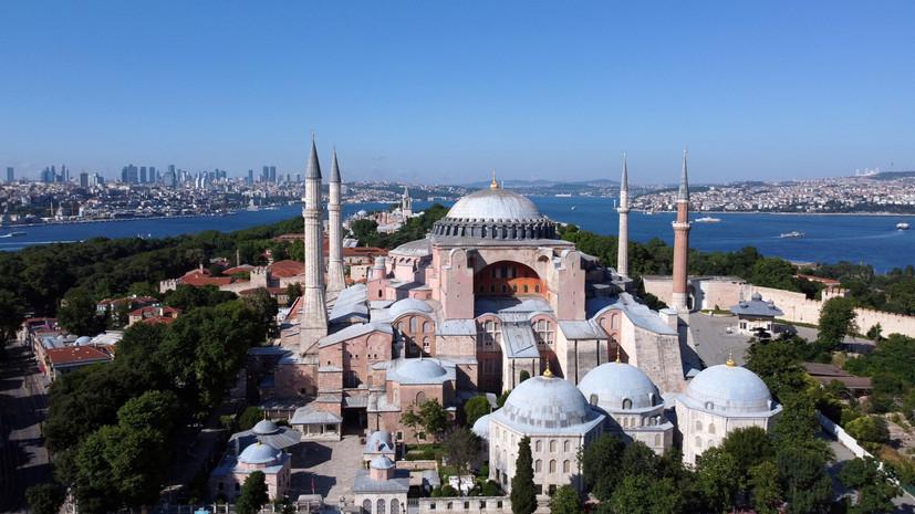 Обращение в мечеть: Эрдоган подписал указ об открытии собора Святой Софии для богослужений