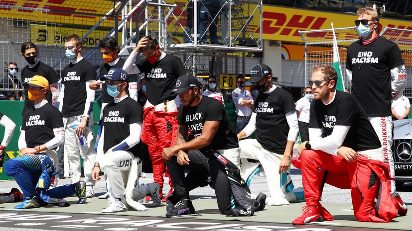 Райкконен заявил, что не встал на колено перед Гран-при Австрии из-за дискомфорта