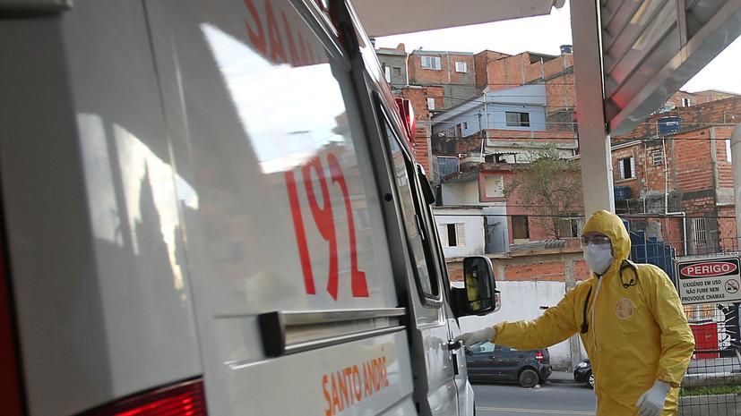 Число случаев заболевания коронавирусом в Бразилии достигло 1 800 827