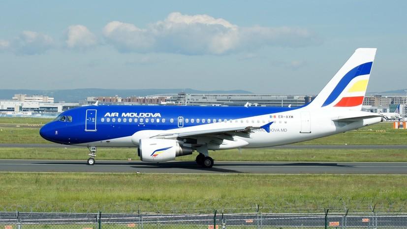 Очередной рейс доставит из Кишинёва в Москву 32 россиян