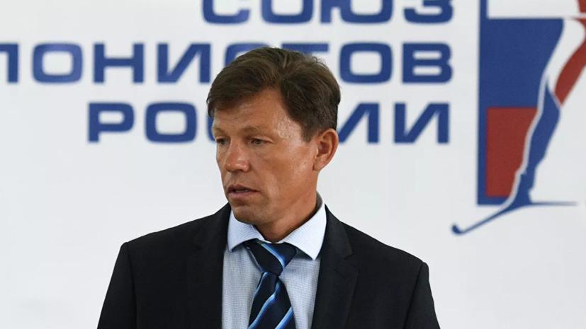 Шипулин уверен, что Майгуров сделает всё для вывода российского биатлона из кризиса