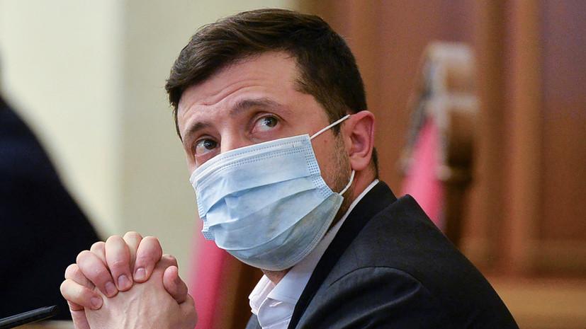Зеленский заявил о правильности карантина на Украине