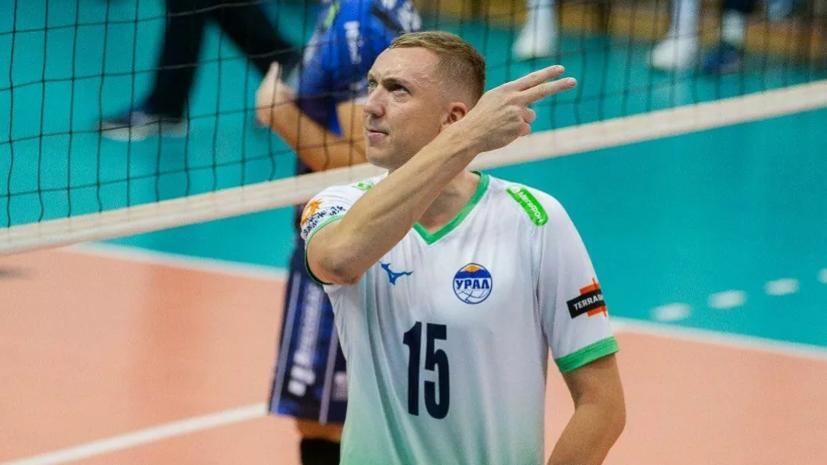 Волейболист Спиридонов сообщил, что подписал контракт с клубом из Катара