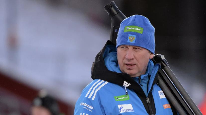 Польховский будет рекомендован на пост главного тренера сборной России по биатлону