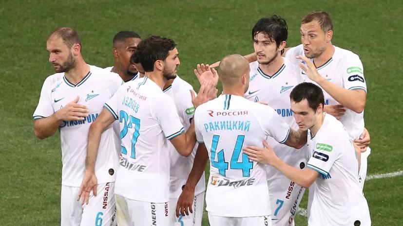 «Зенит» забил в седьмом матче РПЛ подряд