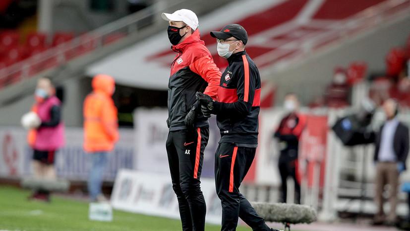 Тренер «Спартака» Хинкель назвал причины проигрышей команды в нынешнем сезоне