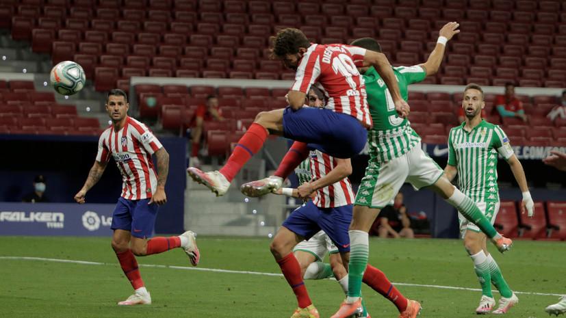 «Атлетико» в меньшинстве победил «Бетис» в Примере благодаря голу Косты