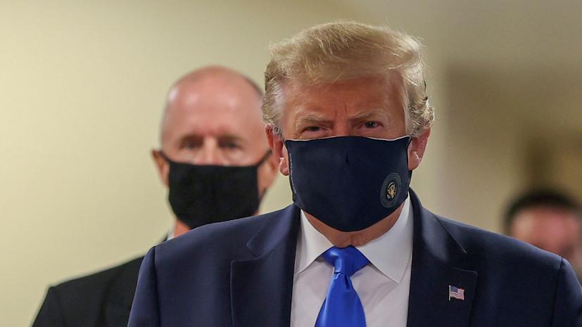 Трамп впервые с начала пандемии появился на публике в маске