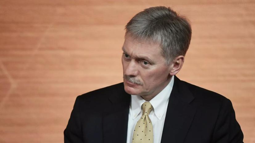 Песков оценил состояние отношений России и США как «из рук вон плохое»
