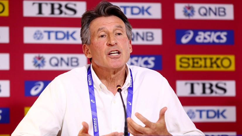 Матыцин назвал позицию главы World Athletics демонстрацией деформации олимпийского сознания
