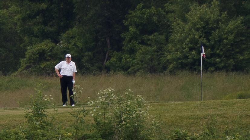 Трамп рассказал о своей привычке играть в гольф