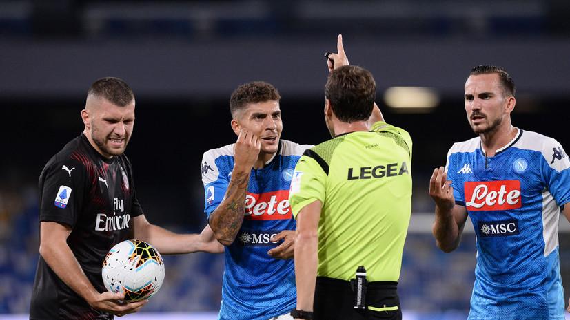 «Наполи» и «Милан» сыграли вничью в матче Серии А
