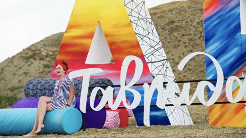 Молодёжный форум «Таврида» открылся в Крыму