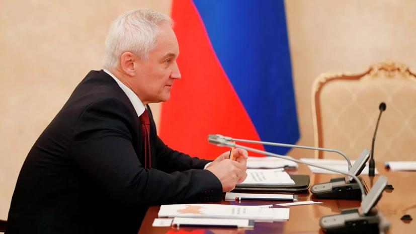 Белоусов заявил о необходимости структурных экономических реформ