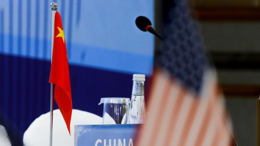 Китай ввёл санкции против американских законодателей
