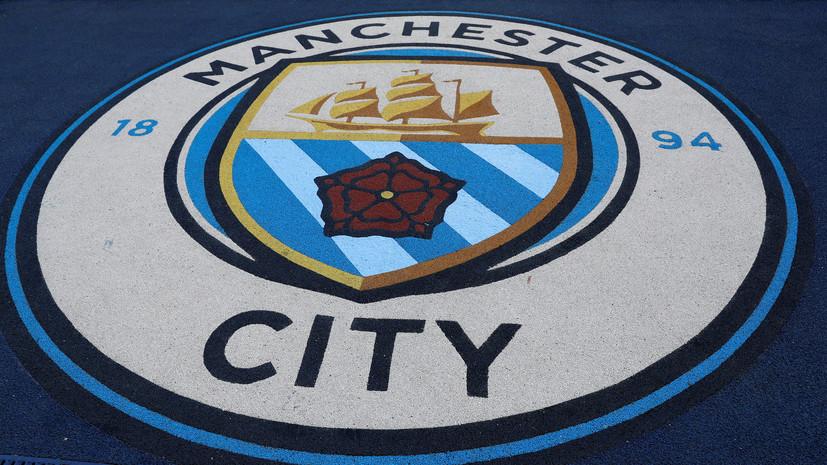 СAS отменил решение УЕФА об исключении «Манчестер Сити» из еврокубков