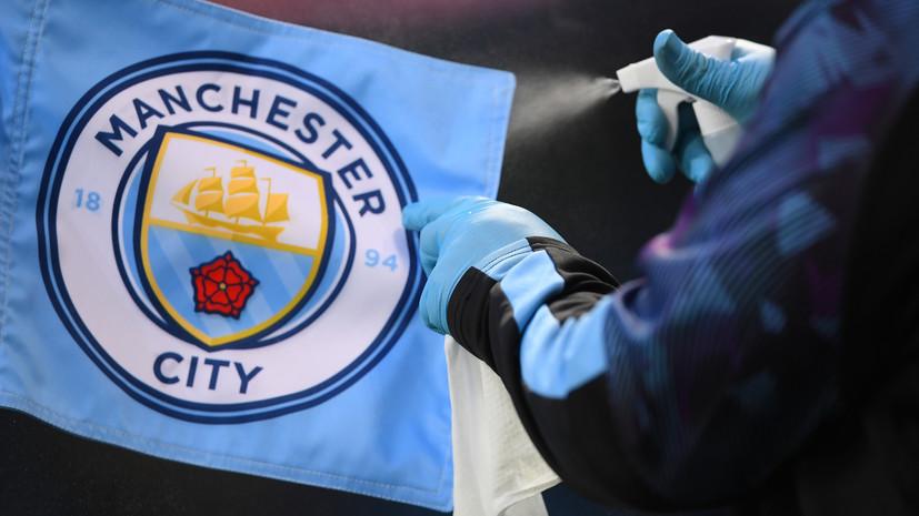 СМИ: АПЛ продолжает расследование в отношении «Манчестер Сити», несмотря на решение CAS