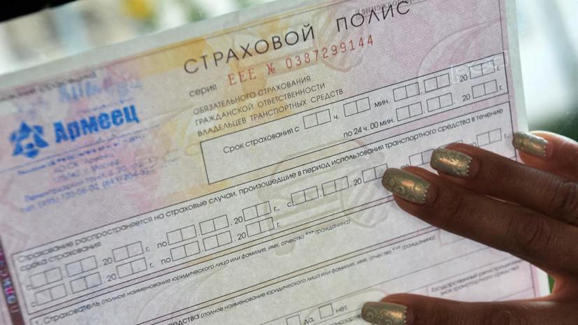 В России могут полностью перевести в электронную форму процесс урегулирования убытков по ОСАГО