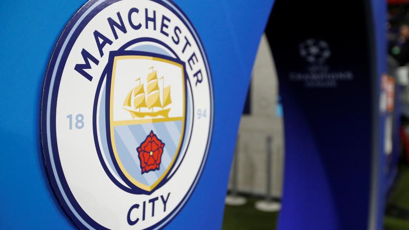 Юрист дал оценку решению CAS по апелляции «Манчестер Сити»