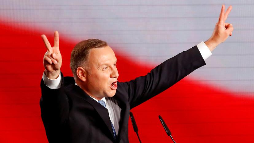Варшавский курс: как победа Анджея Дуды на выборах повлияет на политику Польши
