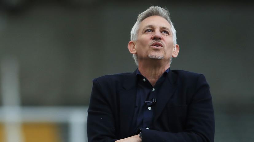 Линекер отреагировал на решение CAS по апелляции «Манчестер Сити»