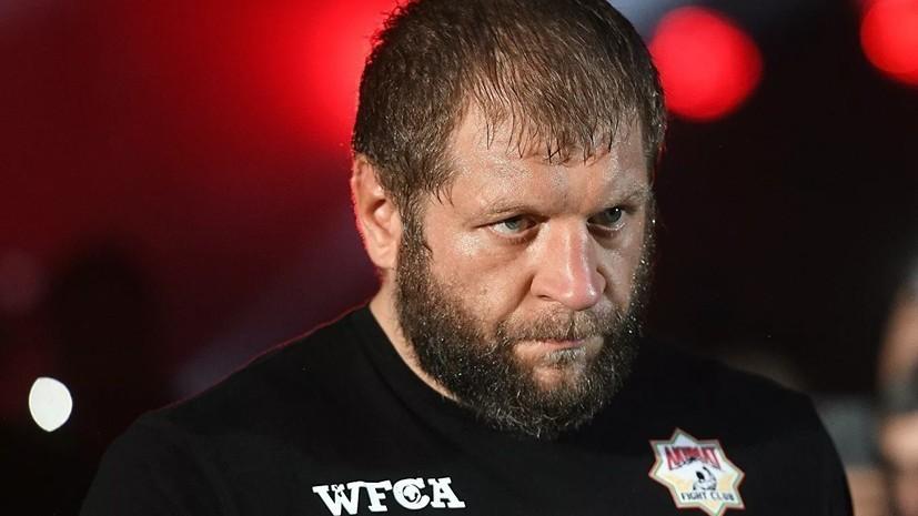 Александр Емельяненко рассказал о своём отношении к UFC