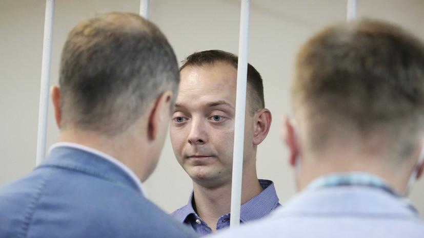 Вину не признал: адвокаты рассказали о предъявленном Сафронову обвинении в госизмене
