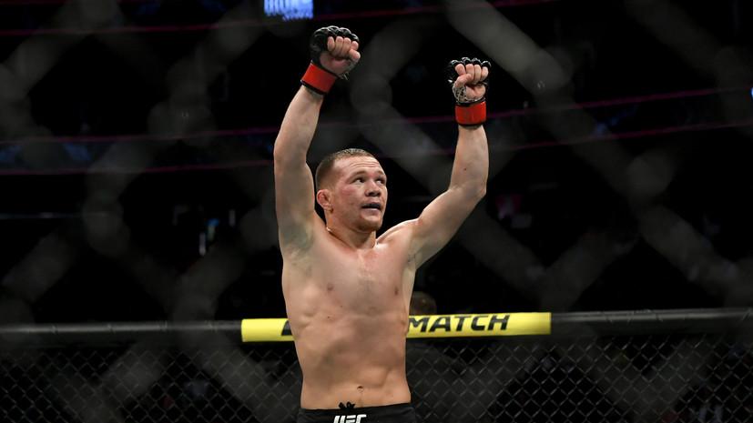 Американский боец UFC назвал себя фанатом Петра Яна