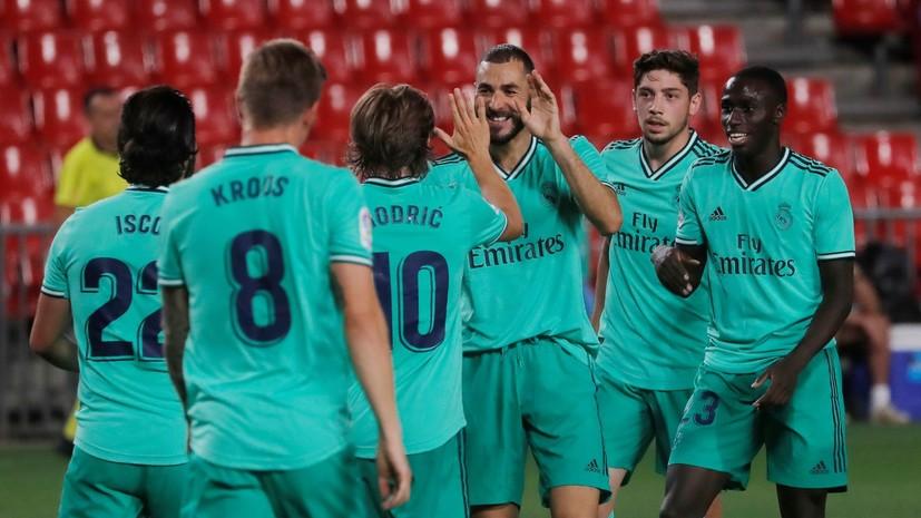 «Реал» обыграл «Гранаду» в 36-м туре Примеры