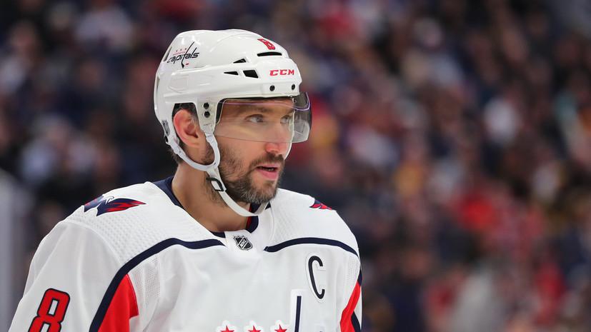 Овечкин заявил, что очень соскучился по хоккею