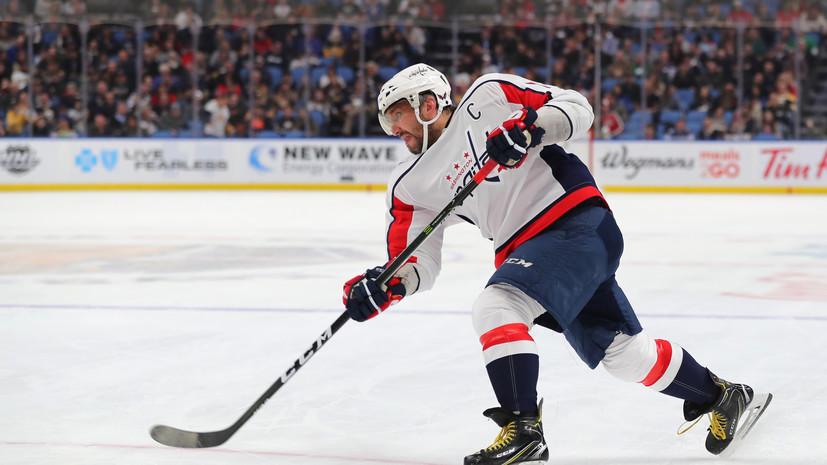 Овечкин высказался об игре без зрителей после возобновления сезона в НХЛ