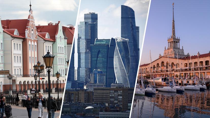 Место для жизни: тест RT о городах России