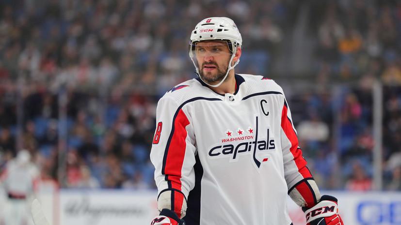 Овечкин признался, что пока не думал о новом контракте с «Вашингтоном»