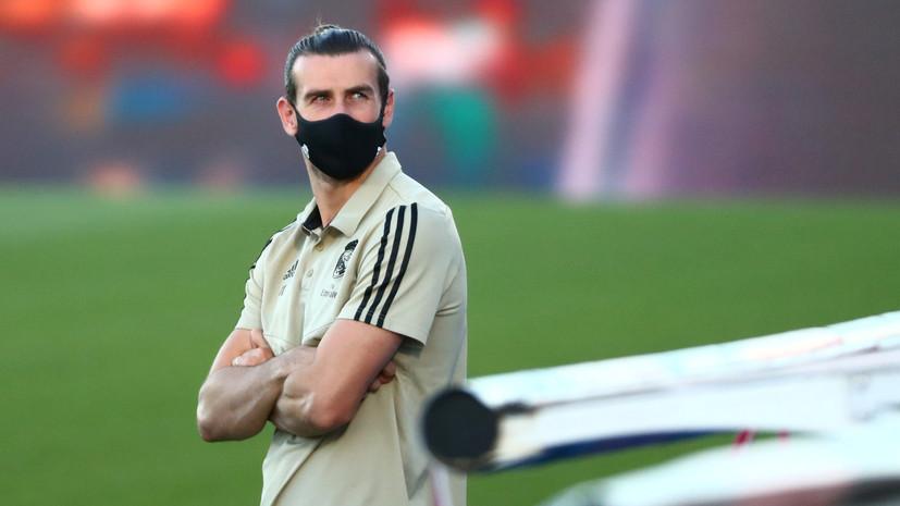 СМИ: «Реал» рассматривает вариант с досрочным расторжением контракта Бэйла